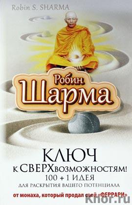 """Робин Шарма """"Ключ к сверхвозможностям! 100 + 1 идея для раскрытия вашего потенциала от от монаха, который продал свой """"феррари"""" Серия """"Путь к мудрости и счастью"""""""