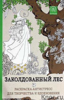 """Заколдованный лес. Раскраска-антистресс для творчества и вдохновения. Серия """"Арт-терапия. Раскраски-антистресс"""""""
