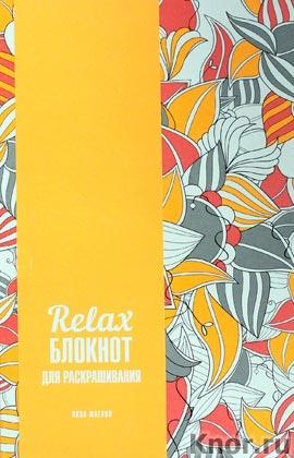 "Лиза Магано ""Relax-блокнот для раскрашивания"" Серия ""Арт-бестселлер: раскраски из Франции"""