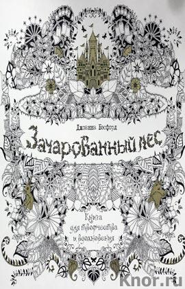 """Джоанна Бэсфорд """"Зачарованный лес. Книга для творчества и вдохновения"""""""