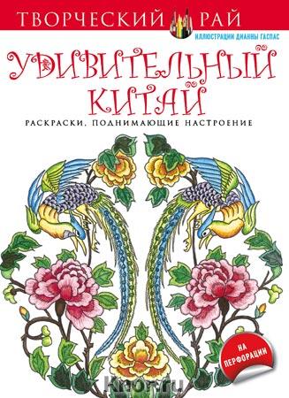 """Дианна Гаспас """"Удивительный Китай. Раскраски, поднимающие настроение (с перфорацией)"""" Серия """"Творческий рай. Раскраски, поднимающие настроение"""""""