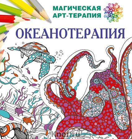 """Е.И. Лесик """"Океанотерапия"""" Серия """"Магическая Арт-Терапия"""""""