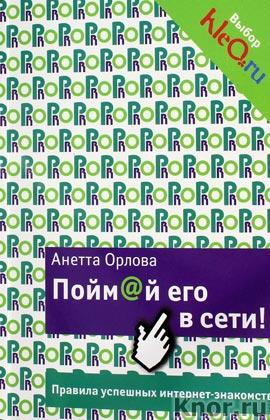 """Анетта Орлова """"Поймай его в сети! Правила успешных интернет-знакомств"""" Серия """"PRO мужчин и женщин"""""""
