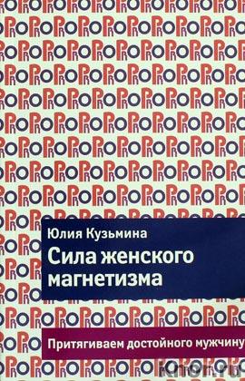 """Юлия Кузьмина """"Сила женского магнетизма. Притягиваем достойного мужчину!"""" Серия """"PRO мужчин и женщин"""""""