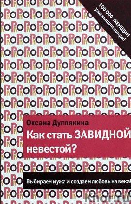 """Оксана Дуплякина """"Как стать Завидной невестой?"""" Серия """"PRO мужчин и женщин"""""""