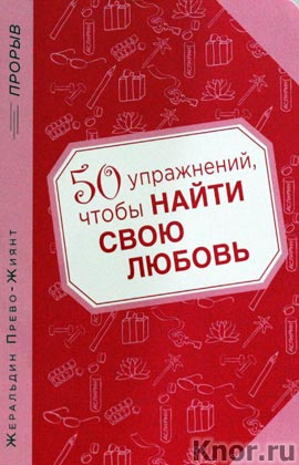 """Жеральдин Прево-Жиянт """"50 упражнений, чтобы найти свою любовь"""" Серия """"Психология. Прорыв"""""""