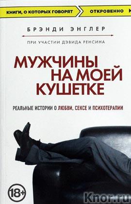"""Брэнди Энглер """"Мужчины на моей кушетке"""" Серия """"Книга, о которой говорят"""""""