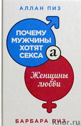 """Аллан Пиз, Барбара Пиз """"Почему мужчины хотят секса, а женщины любви"""" Серия """"Психология общения"""""""