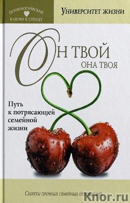 """О. Быкова """"Он твой, Она твоя. Путь к потрясающей семейной жизни"""" Серия """"Психологические ключи к сердцу"""""""