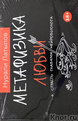 """Нурали Латыпов """"Метафизика любви + страсть глазами нейробиолога"""" Серия """"Антикнига для умных"""""""