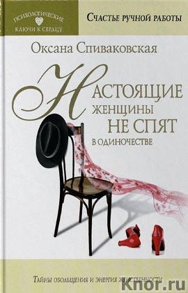 """Оксана Спиваковская """"Настоящие женщины не спят в одиночестве. Энергия женственности и тайны обольщения"""" Серия """"психологические ключи к сердцу"""""""