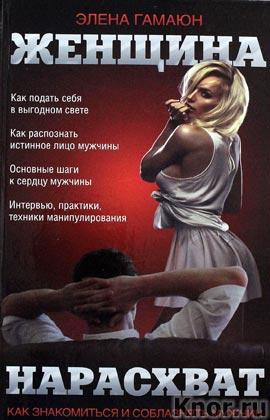 """Элена Гамаюн """"Женщина нарасхват"""" Серия """"Русский пикап"""""""