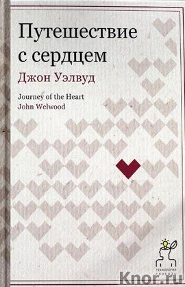 """Джон Уэлвуд """"Путешествие с сердцем"""" Серия """"Технология свободы"""""""