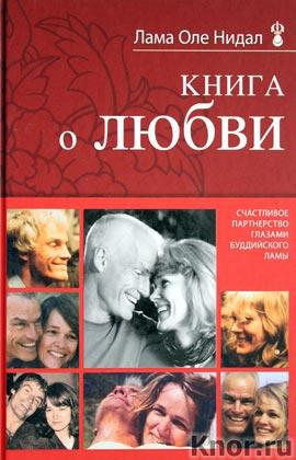 """Лама Оле Нидал """"Книга о любви: Счастливое партнерство глазами буддийского ламы"""" Серия """"Алмазный путь"""""""