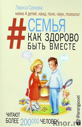 """Лариса Суркова """"Семья. Как здорово быть вместе"""" Серия """"Звезда инстаграма"""""""