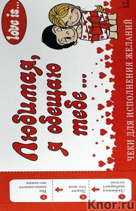 "И.И. Парфенова ""Love is... Любимая, я обещаю тебе. Чеки для исполнения желаний"" Серия ""Love is... Подарок любимому человеку"""