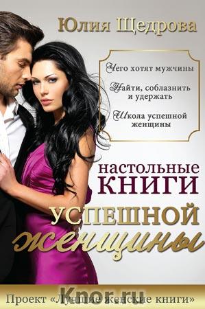 """Юлия Щедрова """"Настольные книги успешной женщины"""""""
