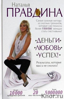 """Наталия Правдина """"Деньги. Любовь. Успех! Результаты, которые вам и не снились!"""" Серия """"Звезда тренинга"""""""