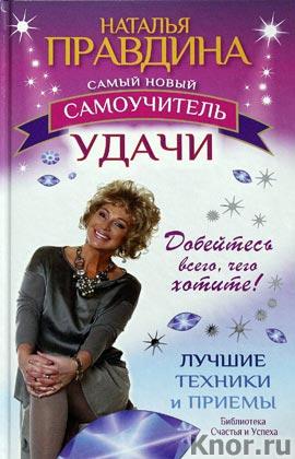 """Наталия Правдина """"Самый новый самоучитель удачи. Добейтесь всего, чего хотите!"""" Серия """"Библиотека счастья и успеха"""""""