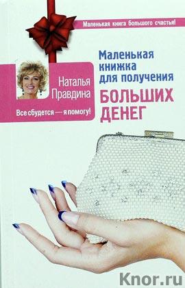 """Наталия Правдина """"Маленькая книжка для получения больших денег"""" Серия """"Маленькая книга большого счастья"""""""