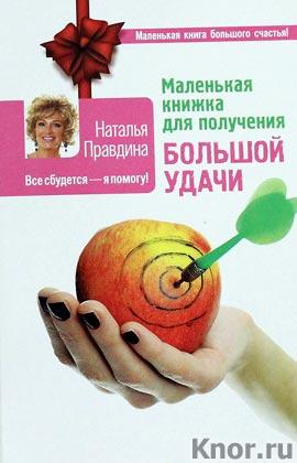 """Наталия Правдина """"Маленькая книжка для получения большой удачи"""" Серия """"Маленькая книга большого счастья"""""""
