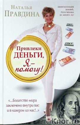 """Наталия Правдина """"Привлеки деньги, я - помогу!"""" Серия """"Бесценная помощь"""""""