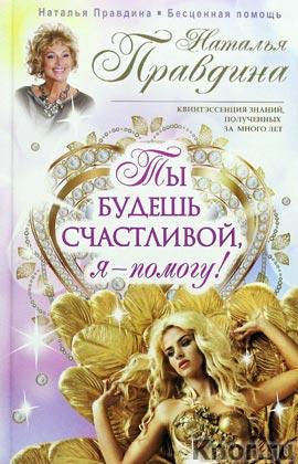 """Наталия Правдина """"Ты будешь счастливой, я - помогу!"""" Серия """"Бесценная помощь"""""""