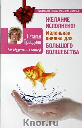 """Наталия Правдина """"Желание исполнено! Маленькая книжка для большого волшебства"""" Серия """"Маленькая книга большого счастья"""""""