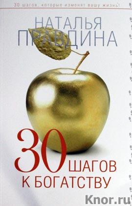 """Наталия Правдина """"30 шагов к богатству"""" Серия """"30 шагов, которые изменят вашу жизнь"""""""