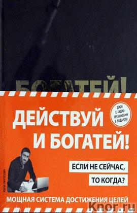 """Ицхак Пинтосевич """"Действуй и богатей! Мощная система достижения целей"""" + CD-диск. Серия """"Психология. Система+"""""""