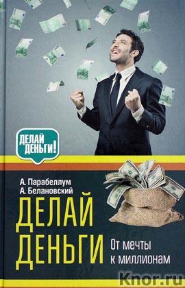 """А. Парабеллум, А. Белановский """"Делай деньги!"""" Серия """"Делай деньги!"""""""