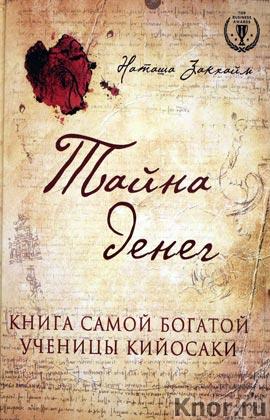 """Наташа Закхайм """"Тайна денег. Книга самой богатой ученицы Кийосаки"""" Серия """"Top Business Awards"""""""