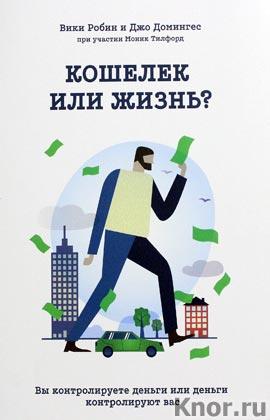 """Вики Робин, Джо Домингес """"Кошелек или жизнь? Вы контролируете деньги или деньги контролируют вас"""" Серия """"Личное развитие"""""""