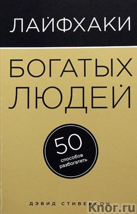 """Дэвид Стивенсон """"Лайфхаки богатых людей. 50 способов разбогатеть"""" Серия """"Психология. Лайфхаки"""""""