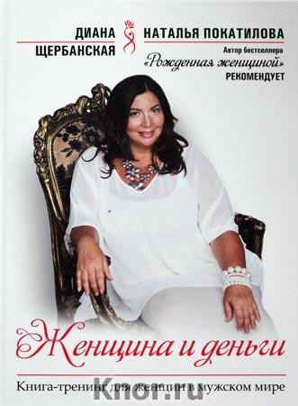 """Диана Щербанская """"Женщина и деньги"""" Серия """"Рожденная женщиной"""""""