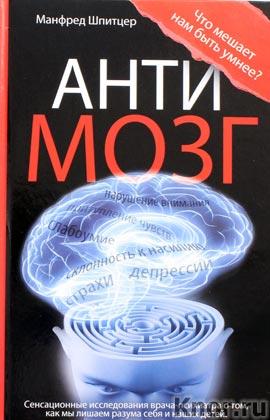"""Манфред Шпитцер """"Антимозг: цифровые технологии и мозг"""""""