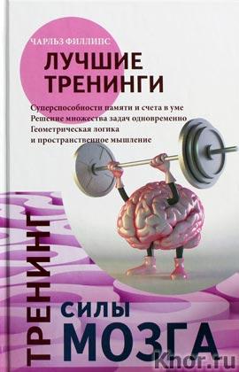 "Чарльз Филлипс ""Тренинг силы мозга. Тренинг гибкости мозга"""