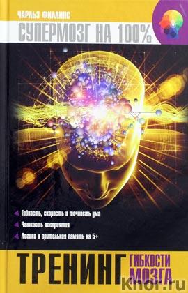 "Чарльз Филлипс ""Тренинг гибкости мозга"" Серия ""Супермозг на 100%"""