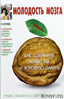 """И.В. Костина """"Молодость мозга"""" Серия """"Антивозраст"""""""