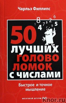 """Чарльз Филлипс """"50 лучших головоломок с числами. Быстрое и точное мышление"""" Серия """"Психология. Мозговой штурм"""""""