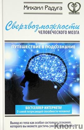 """Михаил Радуга """"Сверхвозможности человеческого мозга. Путешествие в подсознание"""" Серия """"Нектар для души"""""""