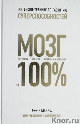 """П. Лем, О.Н. Кинякина и др. """"Мозг на 100%. Интеллект. Память. Креатив. Интуиция. Интенсив-тренинг по развитию суперспособностей"""" Серия """"Психология. Энциклопедии про жизнь"""""""