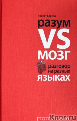 """Роберт Бертон """"Разум VS Мозг. Разговор на разных языках"""" Серия """"Психология. Лабиринты мозга"""""""
