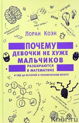 """Лоран Коэн """"Почему девочки не хуже мальчиков разбираются в математике и еще 40 историй о человеческом мозге!"""" Серия """"Глазами психолога"""""""