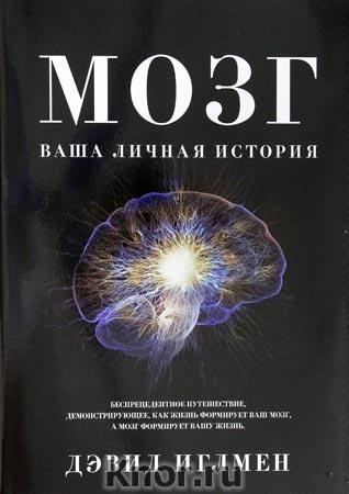 """Дэвид Иглмэн """"Мозг. Ваша личная история"""""""