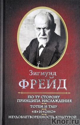 """Зигмунд Фрейд """"По ту сторону принципа наслаждения. Тотем и табу. Я и Оно. Неудовлетворенность"""""""