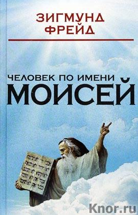 """Зигмунд Фрейд """"Человек по имени Моисей"""" Серия """"Биография пророка"""""""
