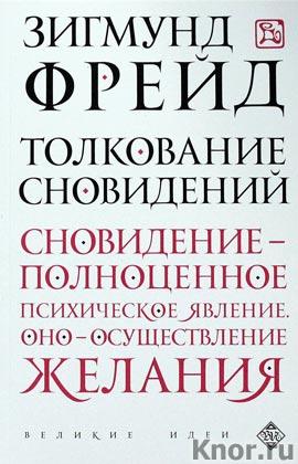 """Зигмунд Фрейд """"Толкование сновидений"""" Серия """"Великие идеи"""" Pocket-book"""