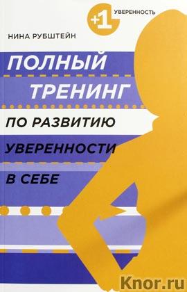 """Нина Рубштейн """"Полный тренинг по развитию уверенности в себе"""" Серия """"Психология. Плюс 1 победа"""""""