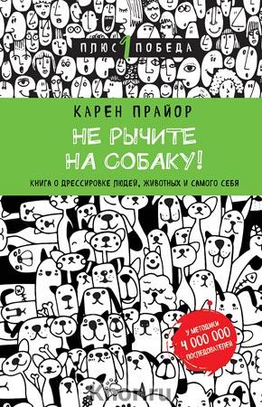 "Карен Прайор ""Не рычите на собаку! книга о дрессировке людей, животных и самого себя"" Серия ""Психология. Плюс 1 победа"""
